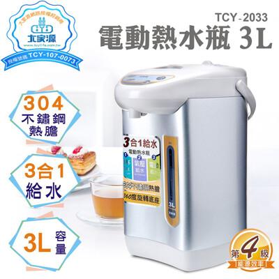 大家源 3l電動給水熱水瓶 tcy-2033 (8.3折)