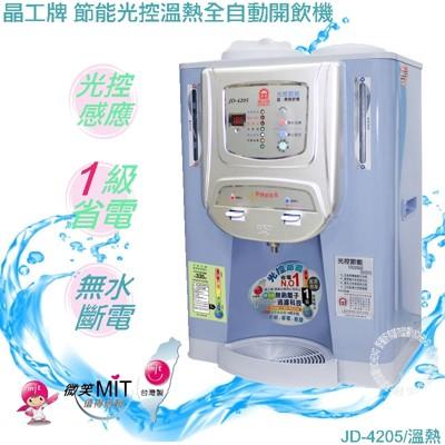 晶工牌 光控智慧溫熱全自動開飲機 JD-4205 (7.5折)