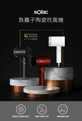 solac 負離子生物陶瓷吹風機 型號HCL-501R/HCL-501G/HCL-501W (7.6折)