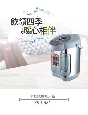 【元山】4.8L全功能熱水瓶 符合能源效率 YS-519AP (7.1折)