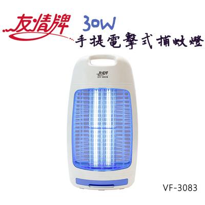 【友情】30W手提電擊式捕蚊燈 VF-3083 (9.5折)