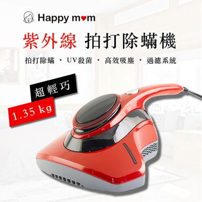 幸福媽咪 紫外線拍打除蟎吸塵器HM939 (5.7折)