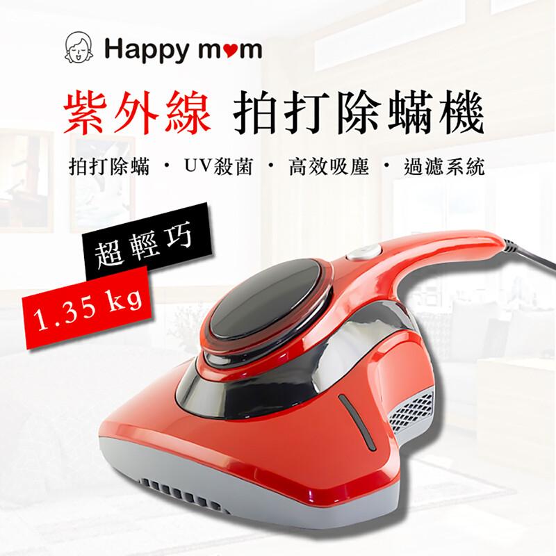 幸福媽咪 紫外線拍打除蟎吸塵器hm939