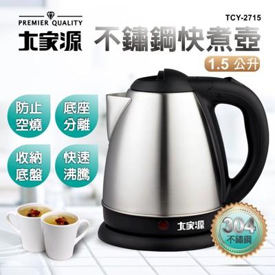 大家源 1.5L 304不鏽鋼快煮壺TCY-2715 (6.3折)