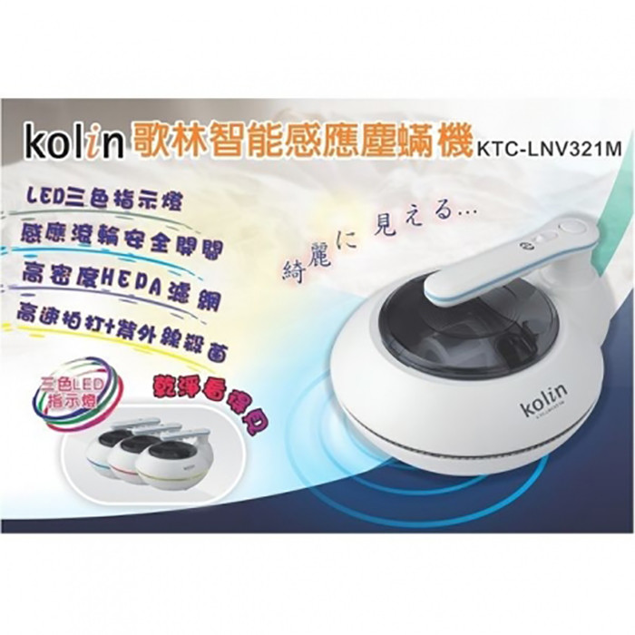 kolin歌林智能感應塵螨機吸塵器(ktc-lnv321m)