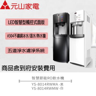 【元山牌】落地型RO逆滲透冰溫熱開飲機 YS-8014RW(含安裝) (黑/白款) (8.1折)