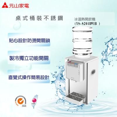 【元山】不鏽鋼桶裝冰溫熱飲水機 YS-8201BWIB(不含桶裝水) (9折)