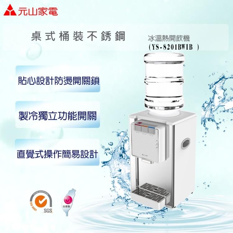 元山不鏽鋼桶裝冰溫熱飲水機(不含桶裝水) ys-8201bwib