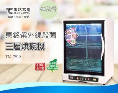 東銘 紫外線殺菌三層烘碗機 TM-7910 (7.7折)