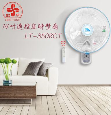 聯統 14吋電腦遙控掛壁扇 LT-350RCT (7.2折)
