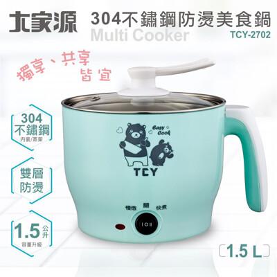 大家源 304不鏽鋼雙層防燙美食鍋1.5L (TCY-2702) (5.3折)