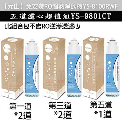 【元山】淨飲機濾心YS-8100RWF(1年份5道濾心組合組YS-9801CT (3.8折)