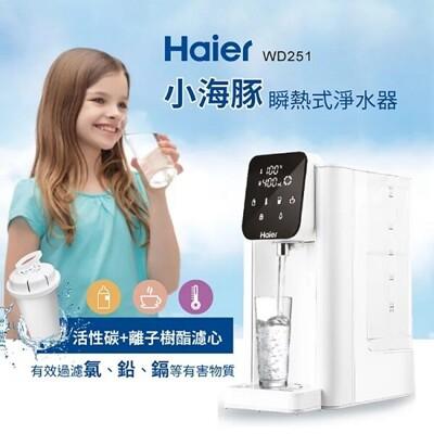 【Haier 海爾】瞬熱式淨水開飲機 WD251 (6.1折)