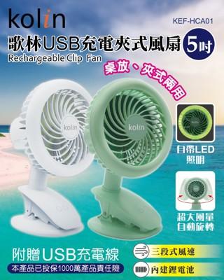 歌林USB多功能隨身風扇/ 桌扇夾扇 / 嬰兒車夾扇/推車夾扇/全新5吋 隨身風扇KEF-HCA01 (7.1折)