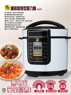 【鍋寶】智慧型 6L微電腦 壓力快鍋 萬用鍋(CW-6102W) 無水料理功能 (5.9折)