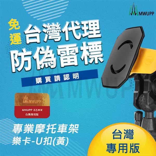 mwupp五匹台灣專用版摩托車架-樂卡_u扣 (黃)