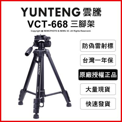 【雲騰】VCT-668 便攜三向液壓三腳架 (5折)