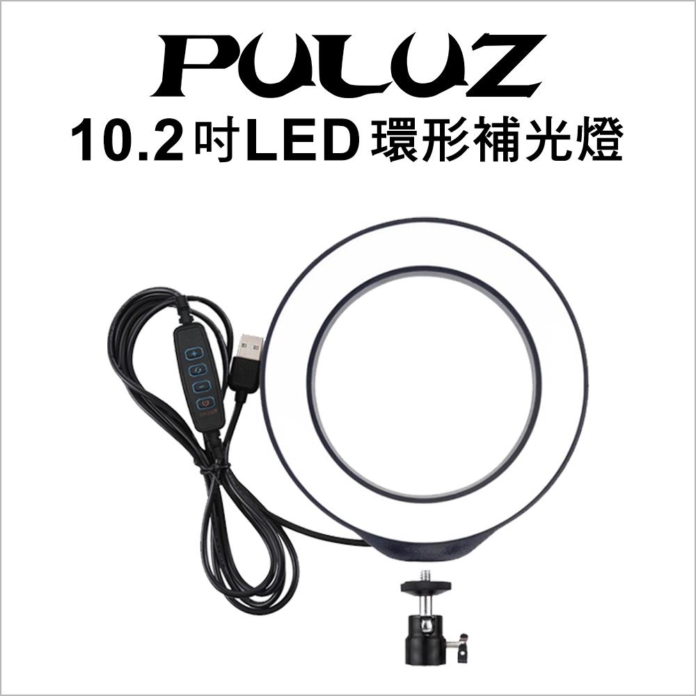 puluz胖牛 led環形補光燈-黑色 (10.2吋)