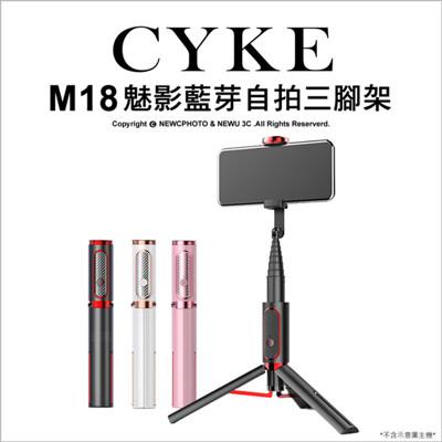 【CYKE 】M18魅影藍芽自拍三腳架 自拍桿 (8.1折)