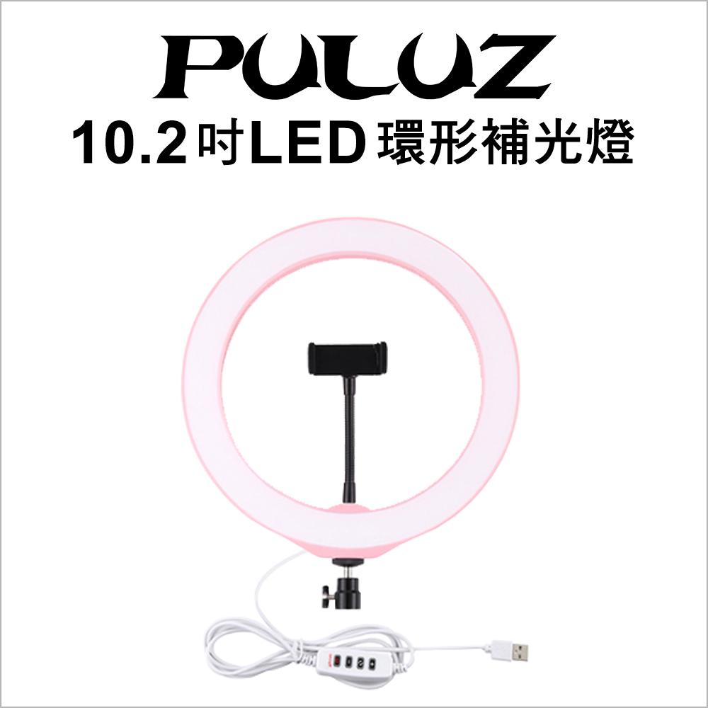 puluz胖牛 led環形補光燈-粉色 (10.2吋)