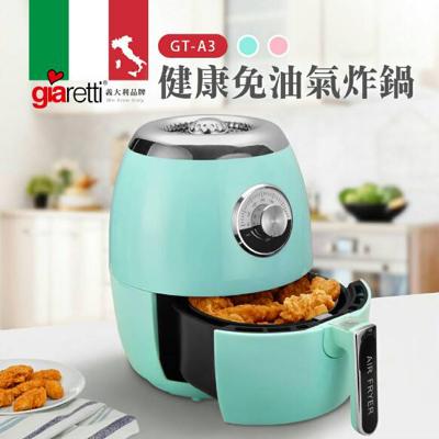【Giaretti】健康免油氣炸鍋 (GT-A3) (6.2折)
