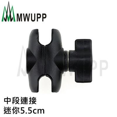 【MWUPP】五匹原廠配件_中段連接-迷你5.5cm(短版) (6折)