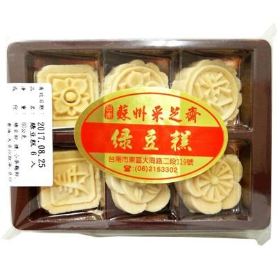 【蘇州采芝齋】府城手作綠豆糕隨手包〈6入/60g/包〉 (4.9折)