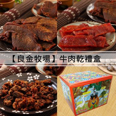 【良金牧場】牛肉乾禮盒〈100g/包〉 (6.5折)