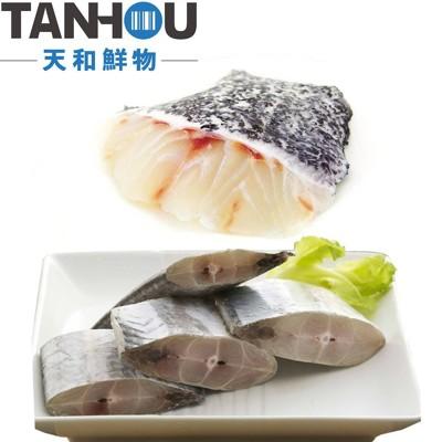 【天和鮮物】青斑魚半月切/白帶魚任選〈青斑魚100g/白帶魚250g〉 (8.9折)