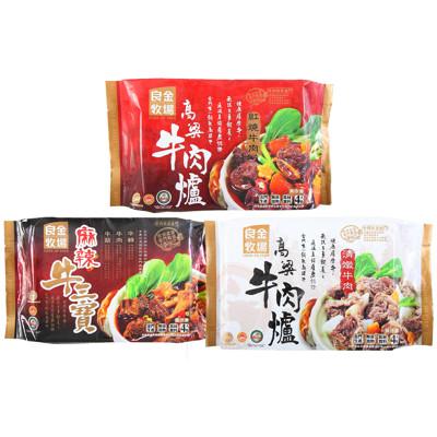 【金門良金牧場】高粱牛肉爐任選(1300g/包) (7.3折)
