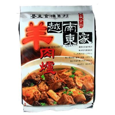【越南東家】冷凍羊肉爐任選(藥膳羊肉爐1000g/紅燒羊肉爐1200g/包〉 (6.8折)
