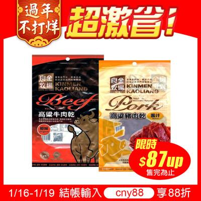 【金門良金牧場】100g高粱牛肉乾/豬肉乾系列任選 (6折)
