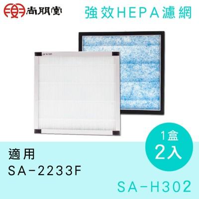 尚朋堂空氣清淨機SA-2233F專用HEPA抗菌濾網SA-H300新包裝SA-H302 (5.6折)