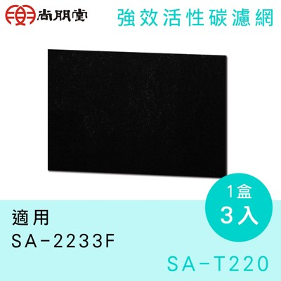 尚朋堂空氣清淨機SA-2233F專用強效活性碳濾網SA-T220 (5.1折)
