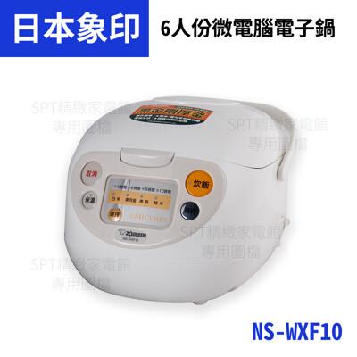 象印6人份黑金剛厚釜微電腦電子鍋 NS-WXF10 (4.5折)
