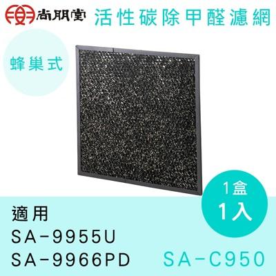 尚朋堂頂級強效空氣清淨機SA-9955U/SA-9966PD專用蜂巢式活性碳除甲醛濾網SA-C950 (7.7折)