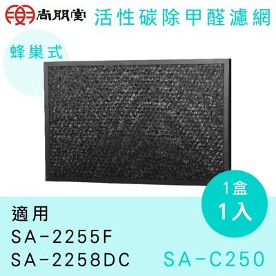 尚朋堂空氣清靜機SA-2255F/SA-2258DC專用蜂巢式活性碳除甲醛VOC濾網SA-C250( (6.2折)