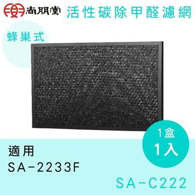 尚朋堂空氣清靜機SA-2233F專用蜂巢式活性碳除甲醛VOC濾網 SA-C222(2盒裝) (7.9折)