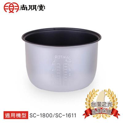 尚朋堂10人份電子鍋SC-5180/SC-1800專用內鍋SC-11 (7.2折)