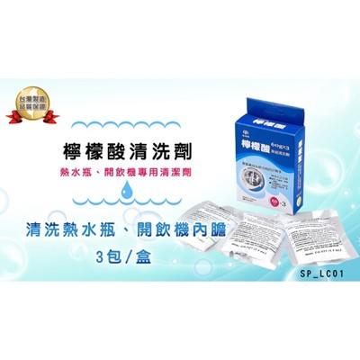 尚朋堂檸檬酸清潔劑 SP-LC01(2盒) (7.7折)