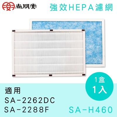 尚朋堂空氣清靜機 SA-2262DC/SA-2288F專用強效HEPA濾網 SA-H460 (7.1折)