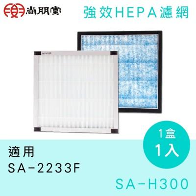 尚朋堂空氣清淨機SA-2233F專用強效HEPA濾網 SA-H300 (3.4折)