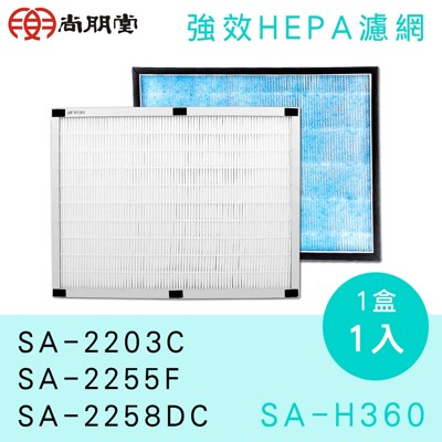 尚朋堂空氣清淨機SA-2255F/2203C/2258DC強效HEPA濾網SA-H360 (3.7折)