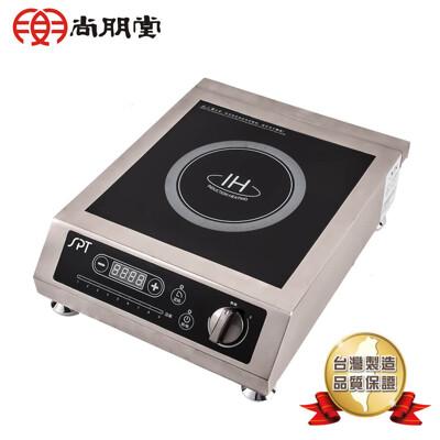 尚朋堂商業用變頻電磁爐SR-3500F (7.2折)