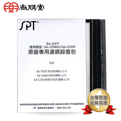 尚朋堂原廠專用濾網超值包 SA-22FP (7.8折)