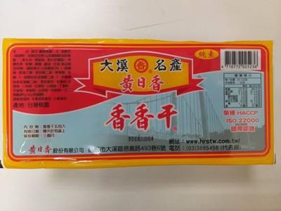 大溪名產~黃日香 香香干(純素) (7.9折)
