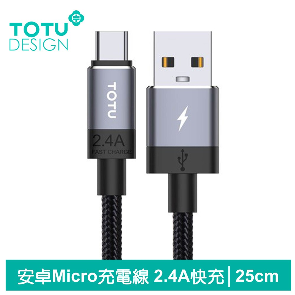 totu 安卓microusb充電線傳輸線編織線 2.4a快充 極速系列 25cm