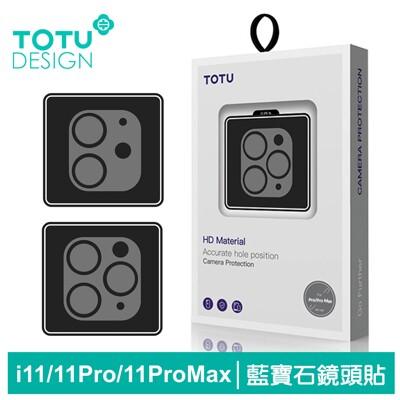TOTU官方 iPhone11/11Pro/11ProMax鏡頭膜鏡頭貼鋼化膜保護貼藍寶石 犀牛家族 (2.9折)
