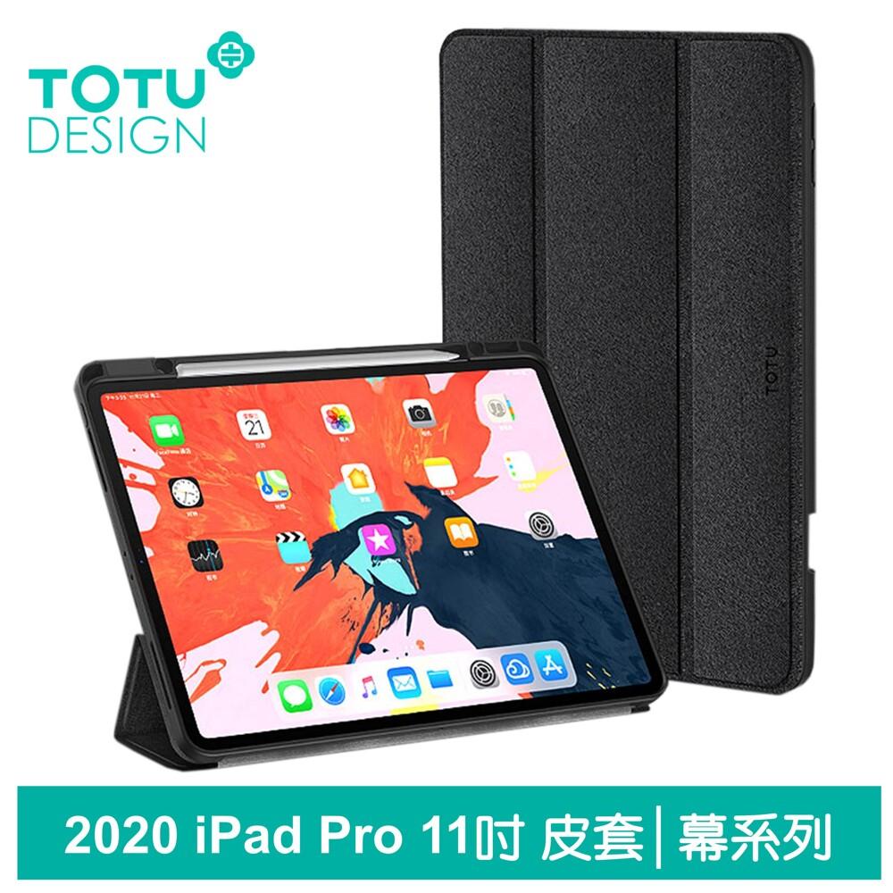 totu 2020 ipad pro 11吋 air4 10.9吋 皮套防摔套休眠翻蓋保護套 幕系列