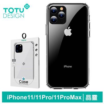 TOTU官方 iPhone11/11Pro/11ProMax手機殼防摔殼壓克力軟邊 晶靈系列 (3.8折)